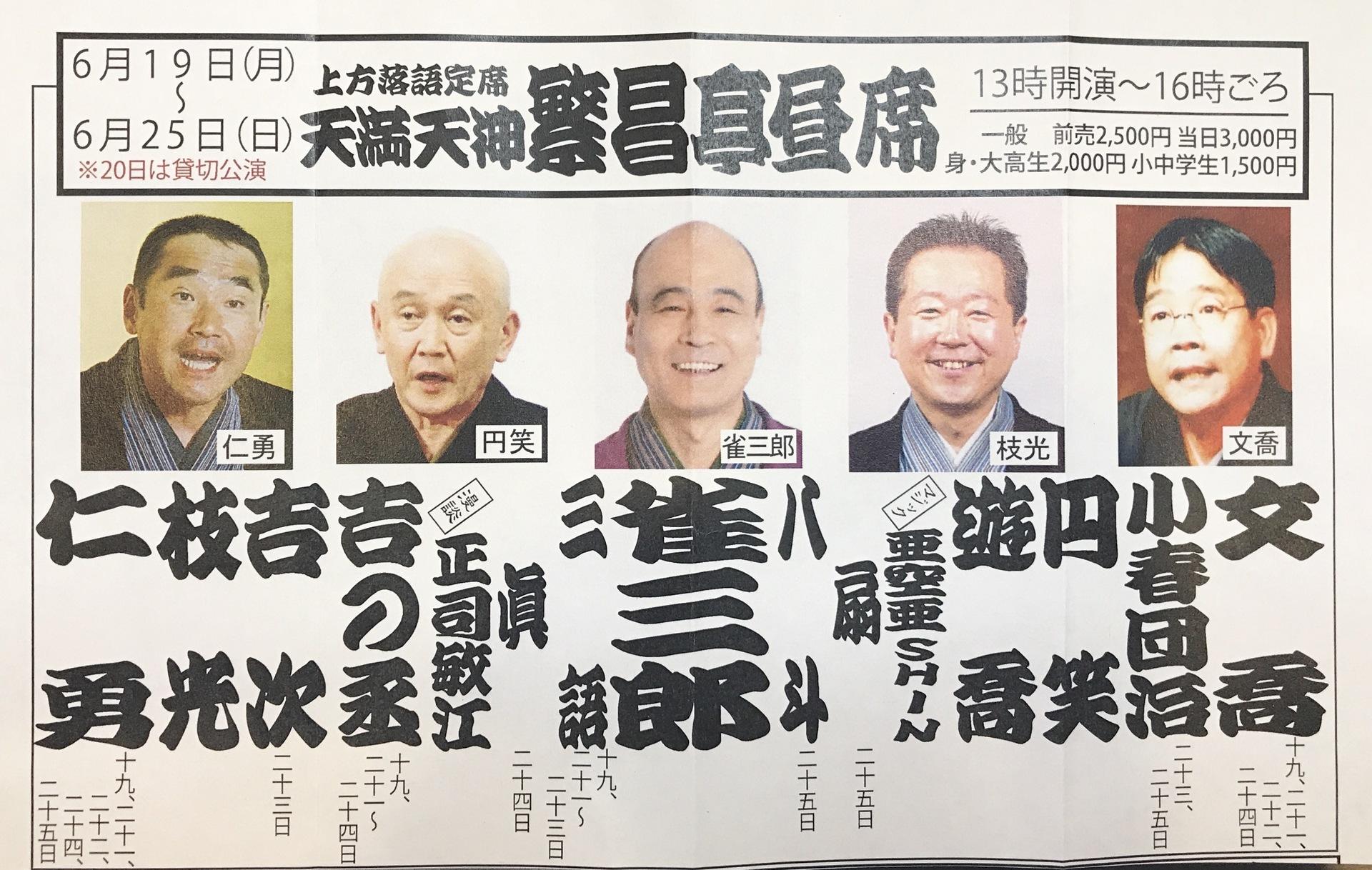 寄席: (2) 笑福亭円笑公式ブログ...